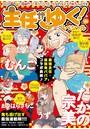 主任がゆく!スペシャル Vol.155