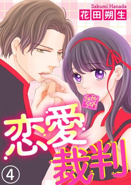 【学園もの エロ漫画】恋愛裁判(単話)