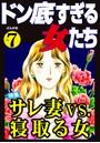 ドン底すぎる女たち Vol.7 サレ妻vs.寝取る女