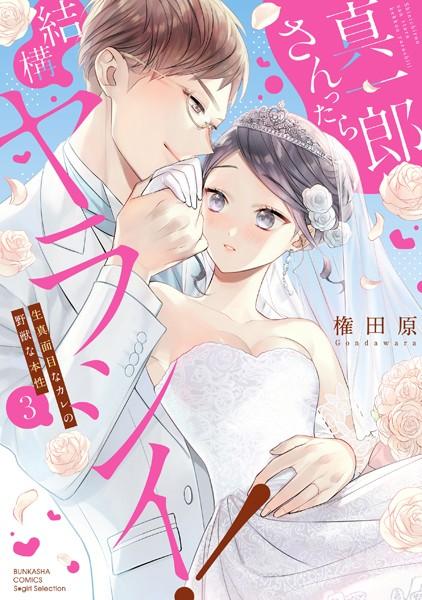 【恋愛 エロ漫画】真一郎さんったら結構ヤラシイ!生真面目なカレの野獣な本性