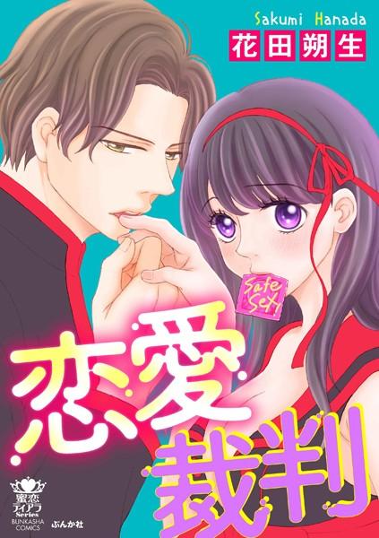 【学園もの エロ漫画】恋愛裁判