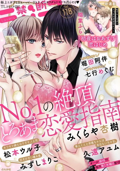 【エロ漫画】禁断LoversVol.118