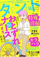 comicタント Vol.16