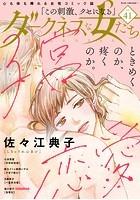 ダークネスな女たち Vol.41