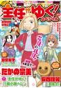 主任がゆく!スペシャル Vol.157