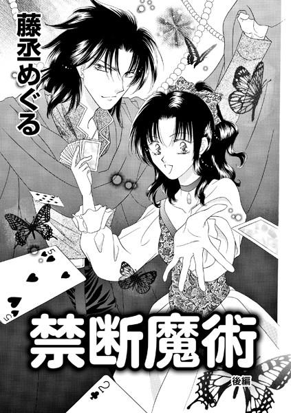 【恋愛 エロ漫画】禁断魔術(単話)