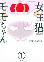 女王猫モモちゃん(単話)