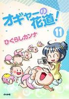 オギャーの花道!(分冊版) 【第11話】