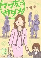 ママ友のオキテ。(分冊版) 【第12話】