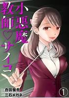 小悪魔教師サイコ(分冊版) 【第1話】