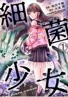 細菌少女(分冊版) 【第1話】