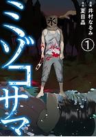 ミゾコサマ(分冊版) 【第1話】