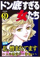 ドン底すぎる女たち Vol.9 私、憎まれてます 〜人の悪意が一番怖い〜
