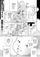 夜明けのヴォイス(単話)