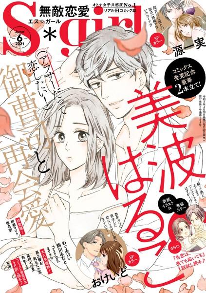 【eromannga】無敵恋愛S*girl2021年6月号