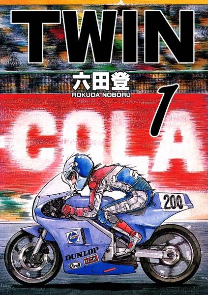 TWIN (1)