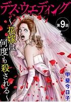 デス・ウエディング 〜花嫁は何度も殺される〜(分冊版) 【第9話】
