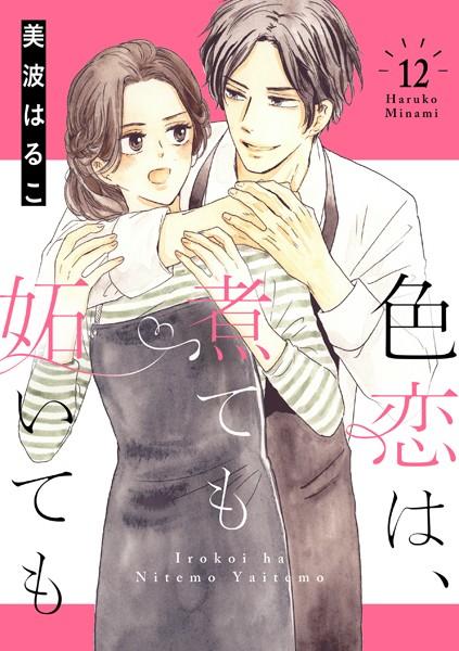 【恋愛 エロ漫画】色恋は、煮ても妬いても(単話)