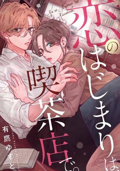 【恋愛 エロ漫画】恋のはじまりは、喫茶店で。(単話)