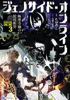 ジェノサイド・オンライン (3) 極悪令嬢の混沌衝突【電子限定SS付】