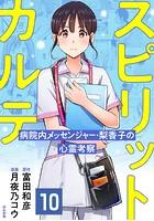 スピリットカルテ 病院内メッセンジャー・梨香子の心霊考察(単話)