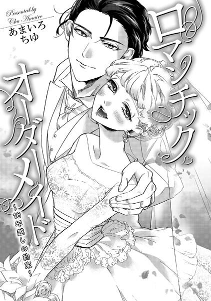 【恋愛 エロ漫画】ロマンチック・オーダーメイド〜16年越しの約束〜(単話)