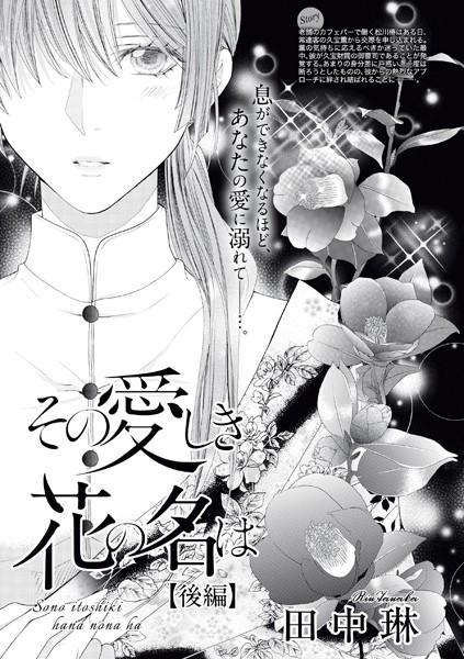 【無料立ち読み】その愛しき花の名は(単話)