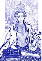 エカテリーナ 〜ロシア女帝の淫らな真実〜(単話)