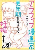 アラフィフ漫画家 更年期かと思ったら妊娠してました(単話)