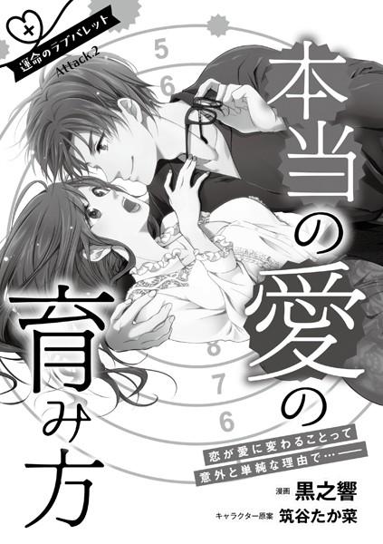 【恋愛 エロ漫画】こんなの絶対運命じゃない!衝突のラブバレット(単話)