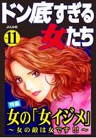 ドン底すぎる女たち Vol.11 女の「女イジメ」 〜女の敵は女です!!〜