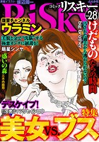 comic RiSky(リスキー) Vol.28 美女VS.ブス