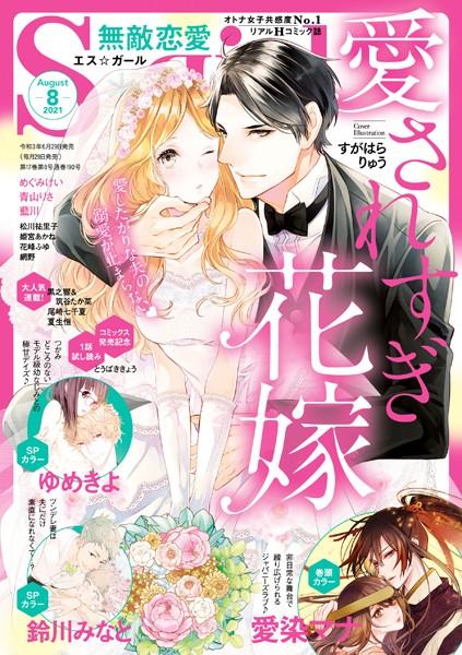 【エロ漫画】無敵恋愛S*girl2021年8月号
