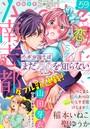無敵恋愛S*girl Anette Vol.59 恋はハプニング!