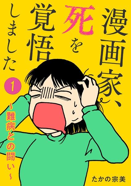 漫画家、死を覚悟しました 〜難病との闘い〜(分冊版) 【第1話】