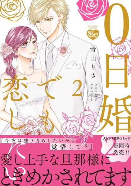 【恋愛 エロ漫画】0日婚でも恋したい