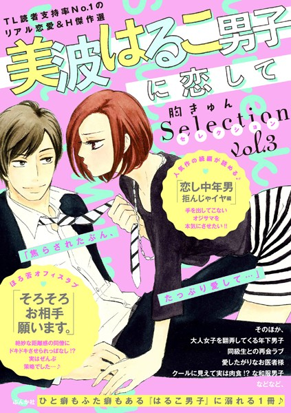 【恋愛 エロ漫画】美波はるこ男子に恋して胸きゅんセレクション