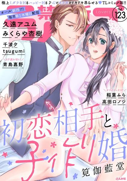 【エロ漫画】禁断LoversVol.123