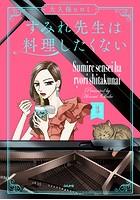 すみれ先生は料理したくない 【かきおろし漫画付】
