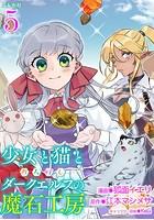 少女と猫とお人好しダークエルフの魔石工房 コミック版(単話)