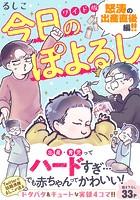 今日のぽよるし ワイド版(分冊版) 【第2話】 怒涛の出産直後編!!