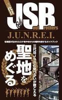 三代目 J SOUL BROTHERS J.U.N.R.E.I.