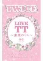 TWICE LOVE TT 〜素顔の9人〜