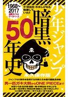 少年ジャンプ 暗黒50年史
