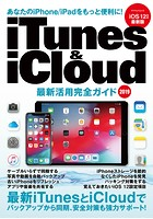 iTunes & iCloud 最新活用完全ガイド