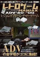 レトロゲームMANIAX レジェンドADV '80〜'00