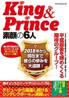 King & Prince 素顔の6人
