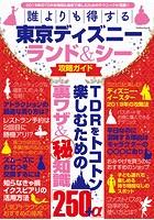 誰よりも得する東京ディズニーランド&シー攻略ガイド