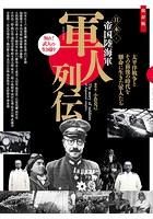 軍人列伝 日本・帝国陸海軍