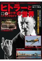ヒトラーと鉄十字・ハーケンクロイツの世界